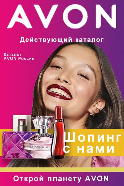 http://avon-mail.ru/images/catalog